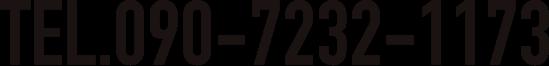 TEL.090-7232-1173