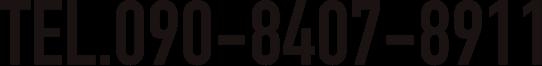TEL.090-8407-8911