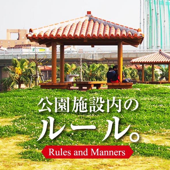 施設内ルール