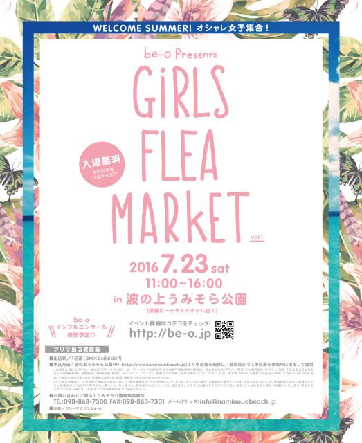 2016年7月23日 ㈯ be-o Presents ガールズフリーマーケット開催決定!!!