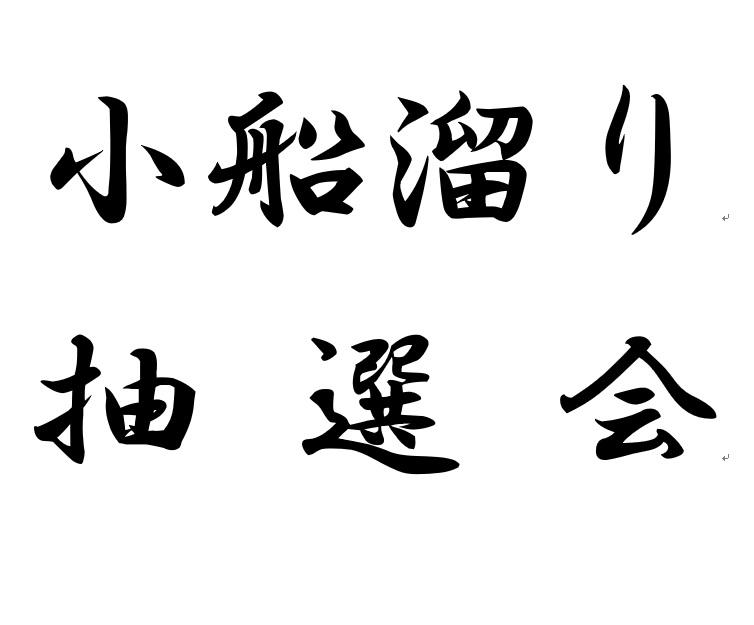 平成30年度 那覇ふ頭三重城小船溜り 物揚場抽選会開催について