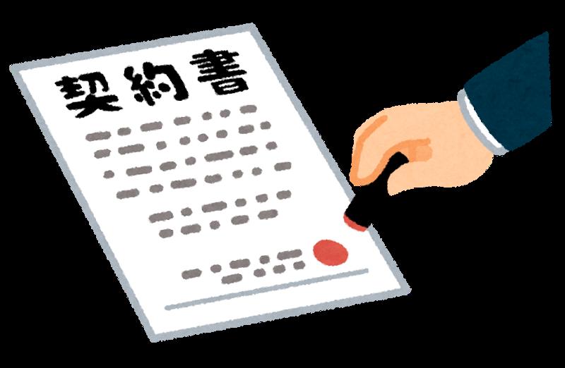 三重城小船溜り契約更新の件(最新)
