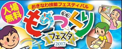 「おきなわ技能フェスティバル ものづくりフェスタ2017」開催について