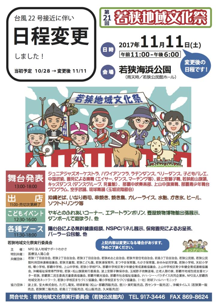 「第21回 若狭地域文化祭」 開催について