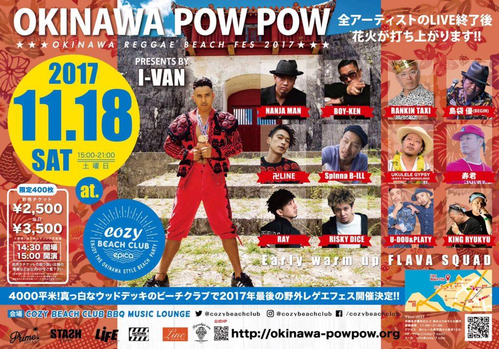「OKINAWA POW POW」レゲエフェス開催について!!!