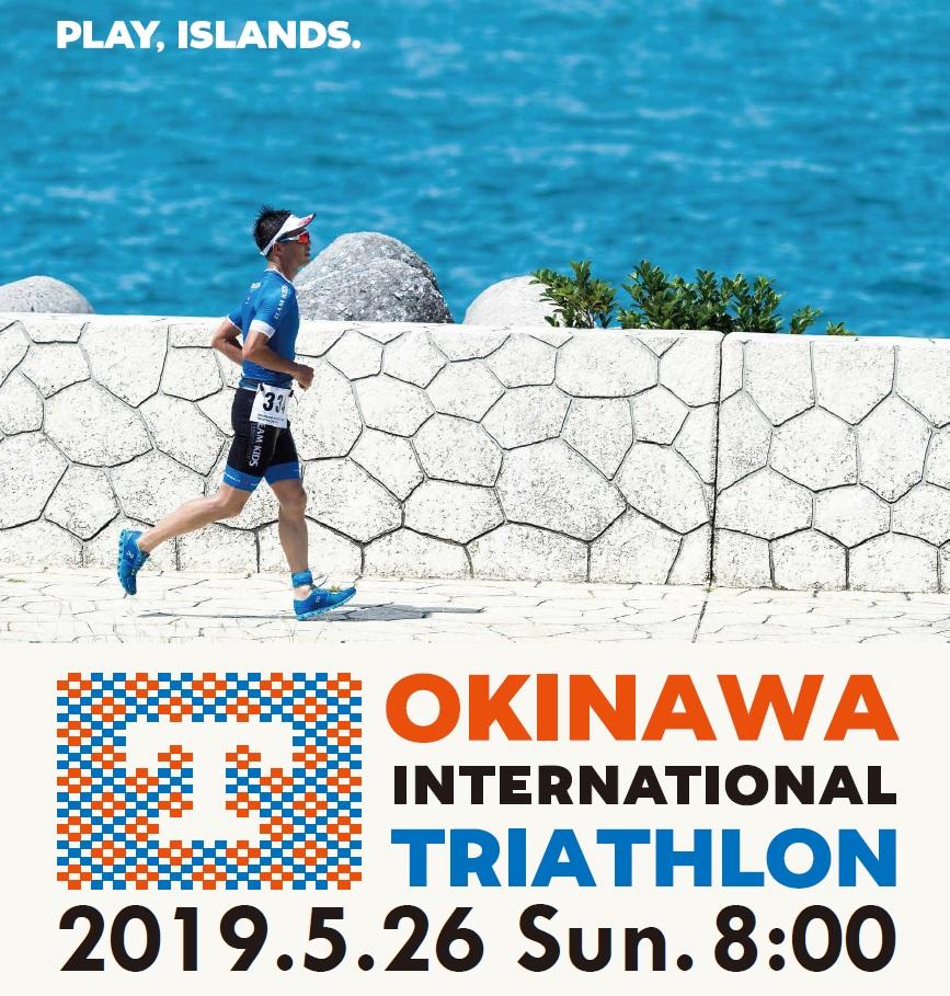 沖縄国際トライアスロン2019開催に伴う緑地駐車場の利用制限について