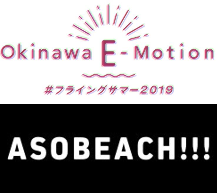 Okinawa E-Motion イベント開催について
