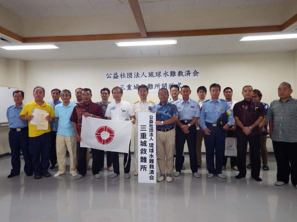 令和元年5月29日「三重城救難所」開所式を行ないました