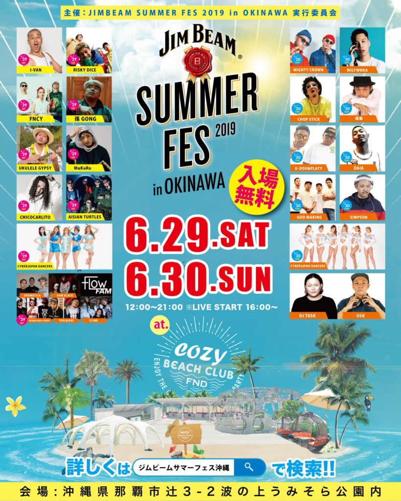 6/29(土)~30(日) 「JIM BEAM SUMMER FES 2019 in OKINAWA」開催