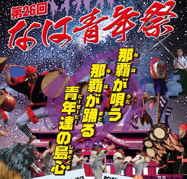 2019年8月18日(日)「第26回なは青年祭」開催について(若狭海浜公園)