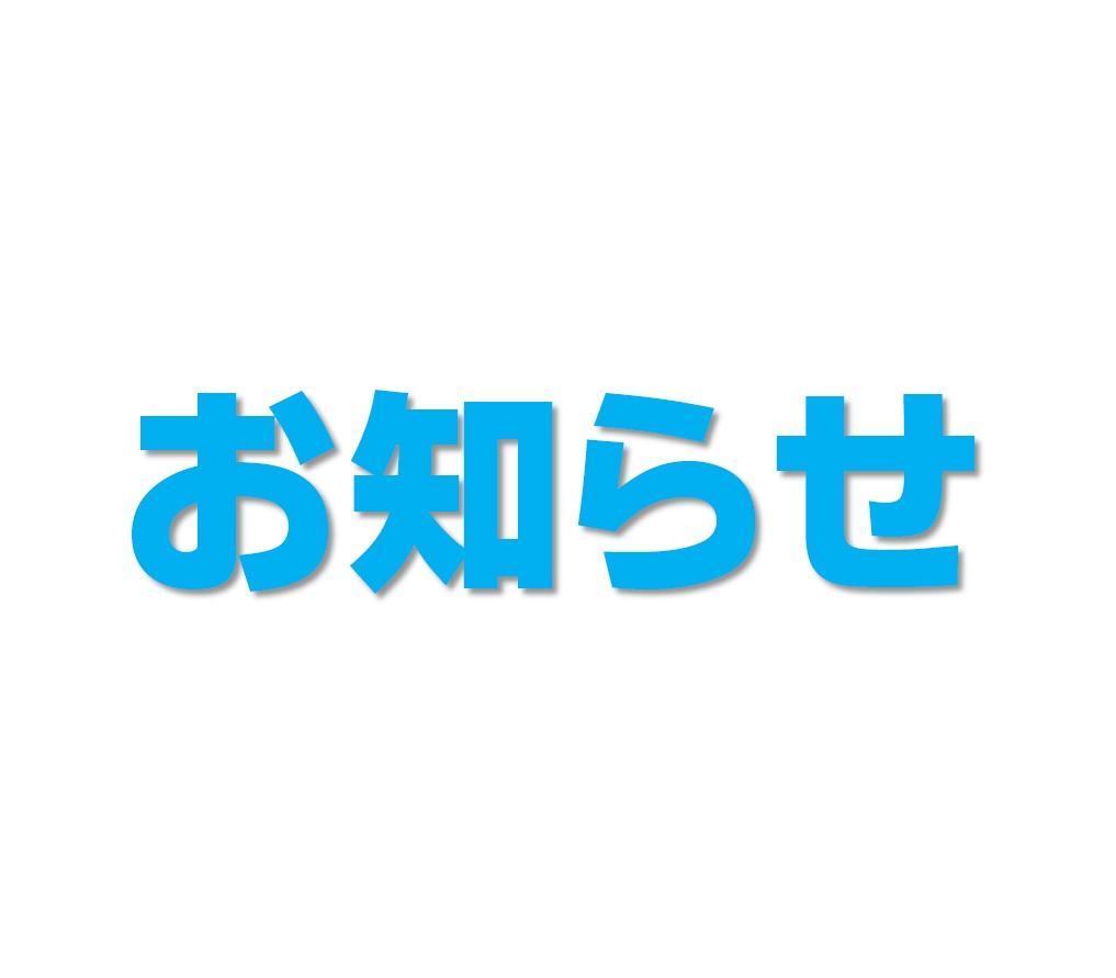 2019年11月3日(日)4日(月)「沖縄ホンダお客様大感謝祭2019」開催について