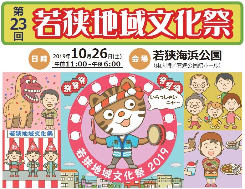 2019年10月26日(土)「第23回若狭地域文化祭」開催について(若狭海浜公園)