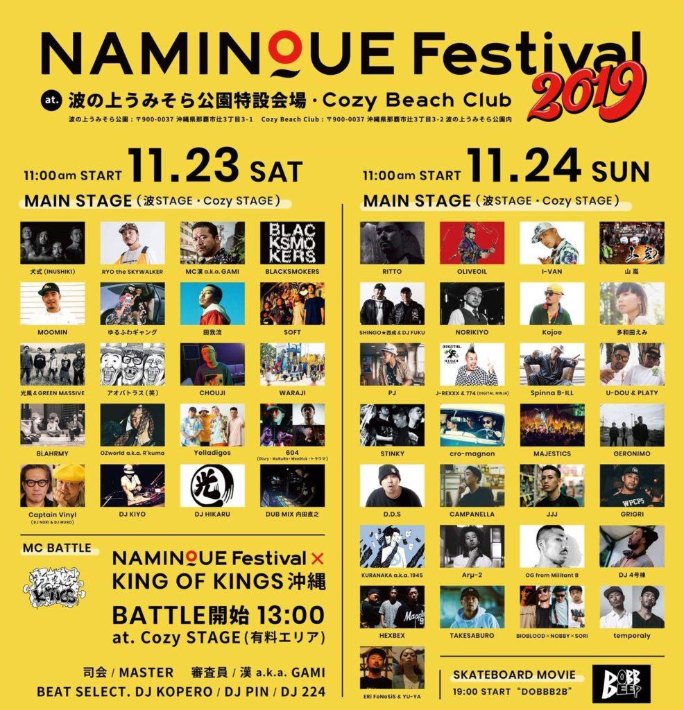 2019年11月23日(土)24日(日)「波の上フェスティバル2019」開催について