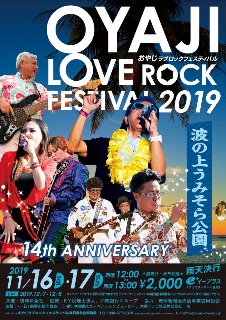 2019年11月16日(土)17日(日)「おやじラブロックフェスティバル2019」開催について